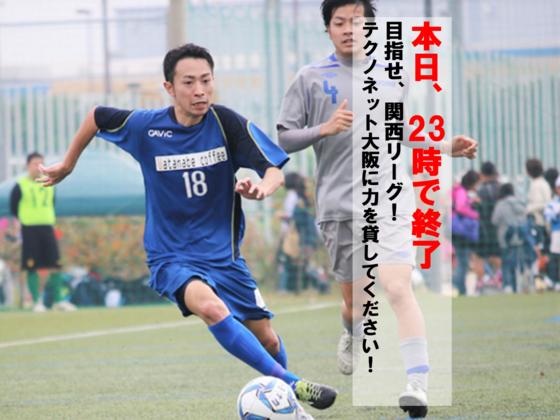 最強のアマチュア軍団!テクノネット大阪が関西リーグ復帰へ挑む