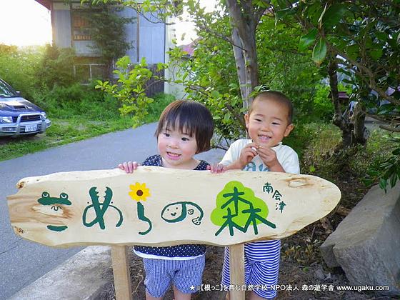被災した子ども達が、山と海でのびのび遊べる夏を創ります!!