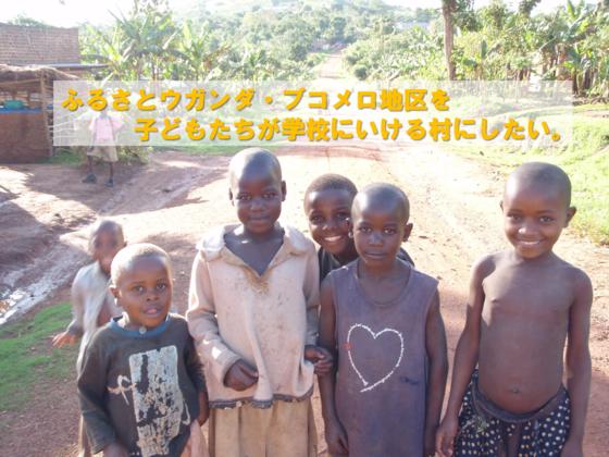 ふるさとウガンダへ恩返し!子どもたちを学校へ行かせたい!