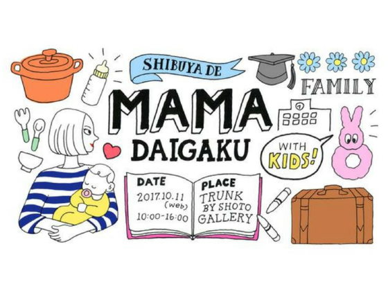 元・ビリギャルがつくる『渋谷でママ大学』1日限定開校!!