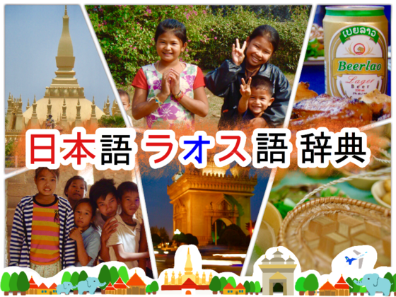 ラオスと日本を言葉で繋ぐ『日本語・ラオス語辞典』を作りたい!