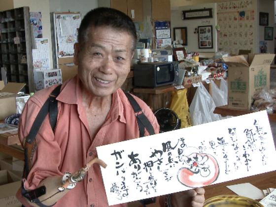 熊本地震で崩壊!両腕を失った詩画家 大野勝彦美術館の再建へ