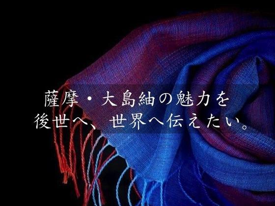維新150年!薩摩・大島紬の魅力を世界へ。新しい柄を制作したい