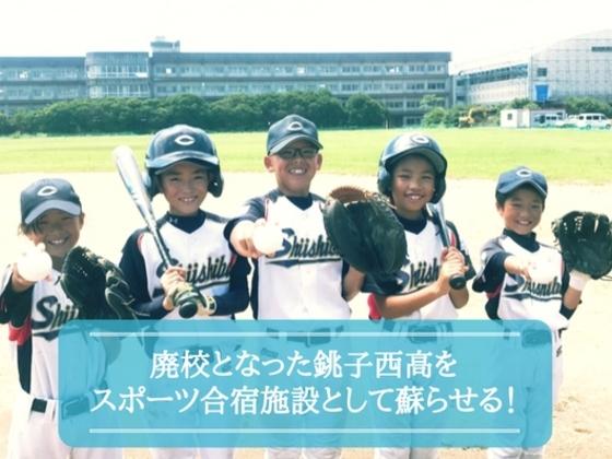 廃校を合宿施設にリニューアル!銚子スポーツタウンプロジェクト