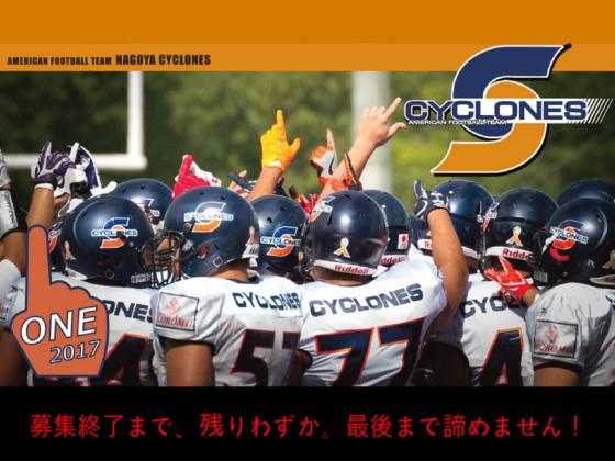 名古屋にアメフトを普及するために、新ユニフォームを作りたい!