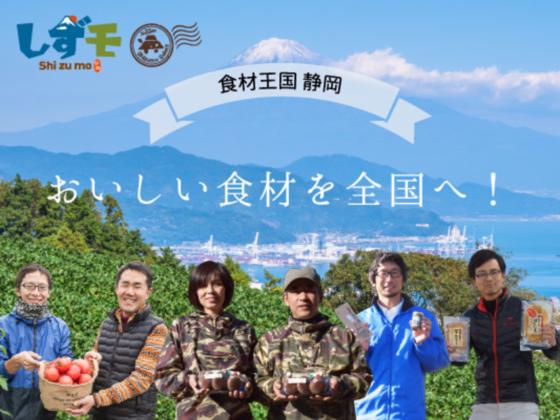 食材王国、静岡の「美味しい!」魅力と生産者さんを応援したい!