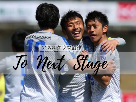 2017年J3リーグ参入!アスルクラロ沼津、次なるステージへ!!