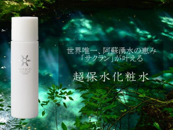 世界唯一、九州阿蘇湧水の恵み「サクラン」で叶える超保水化粧水