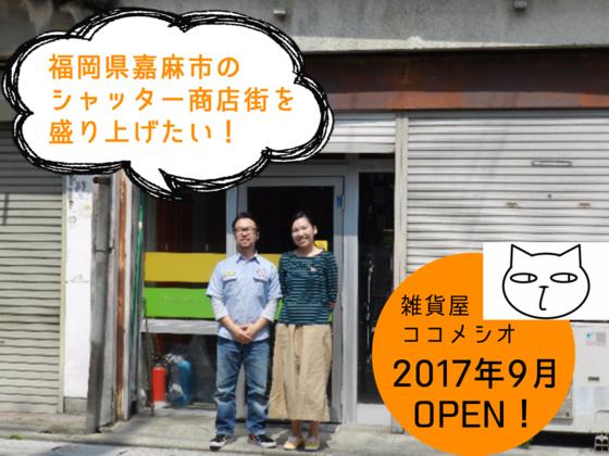 夫婦の挑戦!福岡県嘉麻市のシャッター商店街に雑貨屋をOPEN!