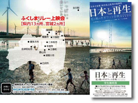 福島の学生1000人に映画「日本と再生」を無料で届けたい!
