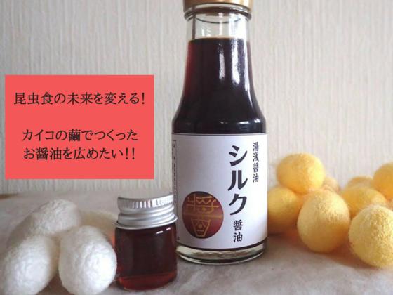 """醬油発祥の地・和歌山発!""""シルク醤油""""で昆虫食をもっと身近に!"""