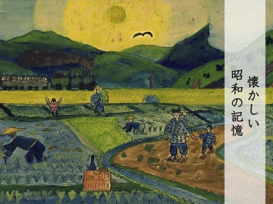 画文集「昭和の原風景」を作りたい!あなたに届けたい昭和の記憶