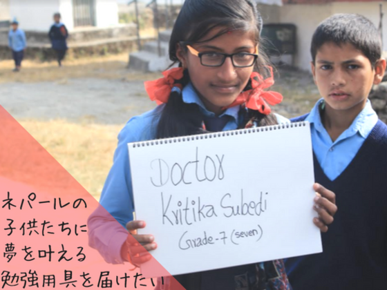 子供達の未来のために。ネパールの学校に勉強机を届けたい!
