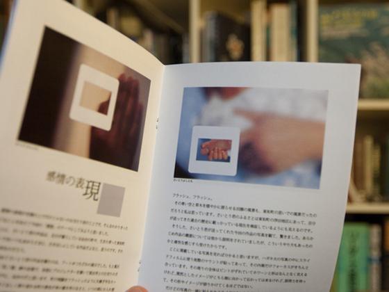 岩手県の東和町の壁新聞を冊子にして全国に届けたい!