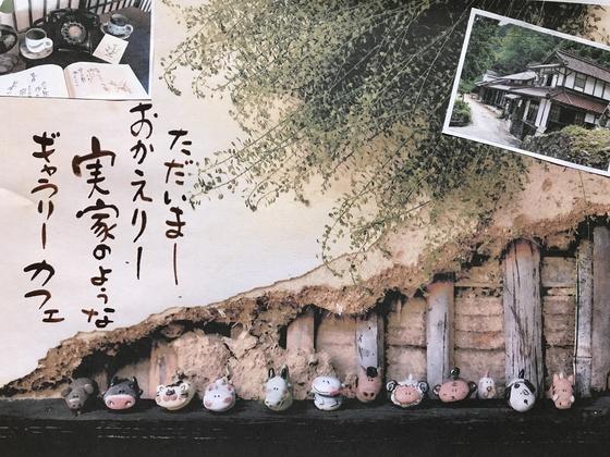 広島安芸太田 陶芸工房にカフェを併設 人が集う場所づくり