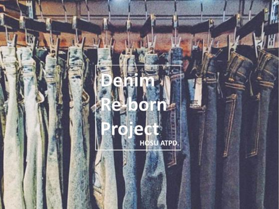 """Denim Re-born Project """"あなたの愛着あるデニムを甦らせたい"""""""