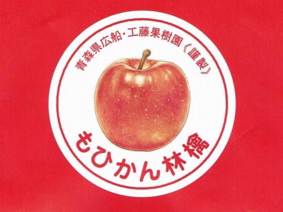 もう他の林檎は食べられない!もひかん林檎を多くの方へ