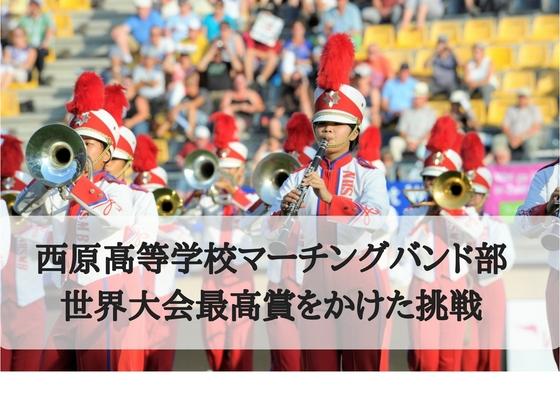 マーチングバンド世界大会最高賞を目指す沖縄の高校生にエールを
