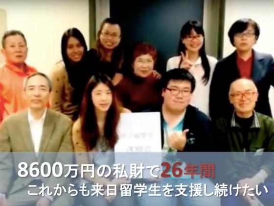 8,600万円の私財で26年間。これからも留学生支援を続けたい