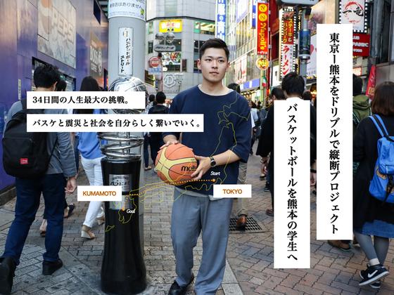 東京-熊本をドリブルで横断!熊本の学生へボールよ届け!