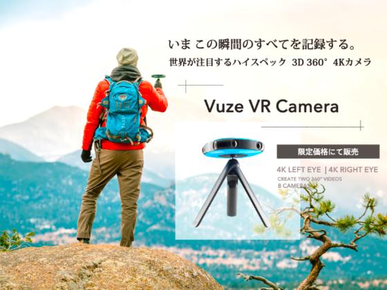 9万円台実現!圧倒的低価格3D360° 4Kカメラ本格上陸