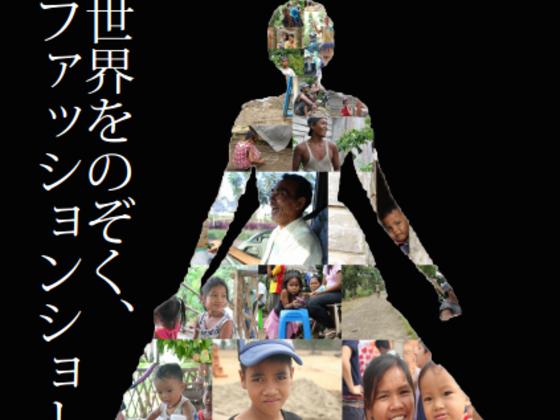学生国際協力・国内支援イベント【ハビ☆コレ2014】を開催!