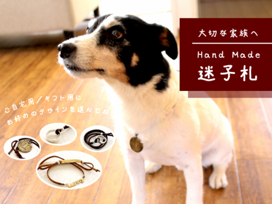 全国にハンドメイド迷子札を配布し迷子犬や殺処分を減らしたい!
