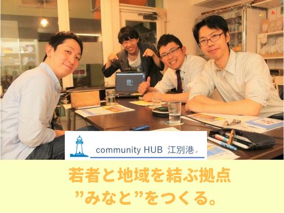 """寄り道 ならぬ """"寄りまち""""!地域交流拠点community HUB江別港"""