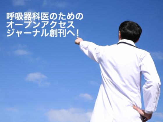 日本語医学論文を守れ!フリーで読めるオンラインジャーナル創刊