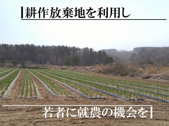 青森県階上町で新規就農にチャレンジする若者を応援したい!