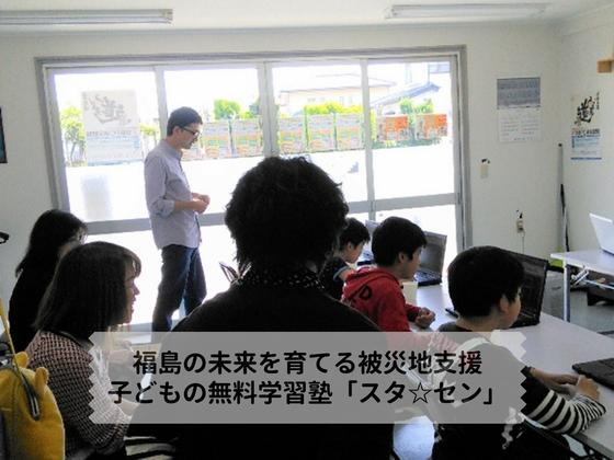 福島の原発避難者・貧困者の子ども達に無料学習教室を開催したい