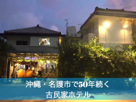 """50年続く""""ちゃんぷるー建築""""。沖縄の古民家ホテルを再建したい!"""