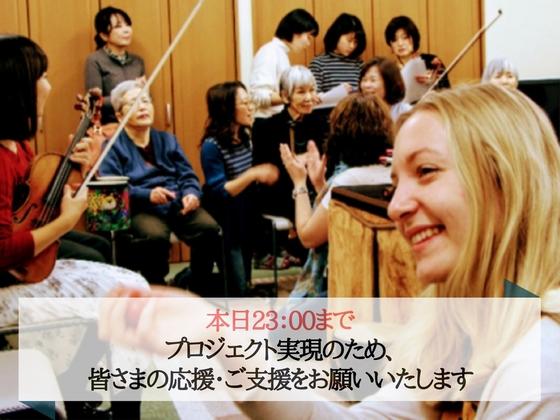 「コミュニティ音楽」を広め、孤立・孤独の問題を解決したい!