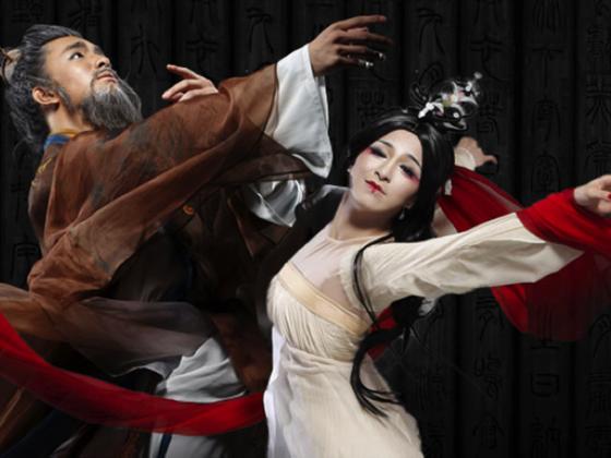 世界で大絶賛!国立中国歌劇舞劇院による舞劇「孔子」日本開催!