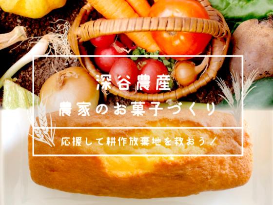耕作放棄地を再生し、収穫した野菜や果物で和洋菓子を作りたい!