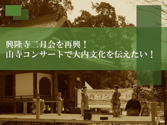 興隆寺二月会を再興!山寺コンサートで大内文化を伝えたい!
