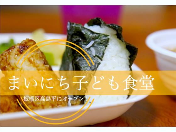 """美味しく元気よく! 板橋区高島平に""""まいにち子ども食堂""""をOPEN!"""