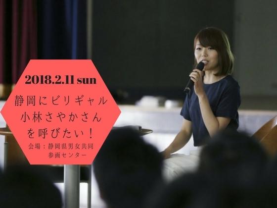 静岡でビリギャル小林さやかさんの無料講演会を開催したい!