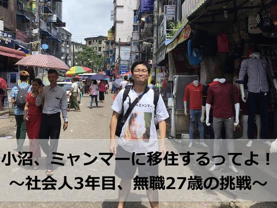 リベンジマッチ!人生をかけてミャンマーでの情報格差解消に挑む