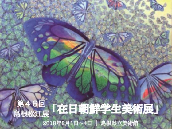 本当の姿を知ってほしい。朝鮮学校の美術展を松江で開催します!