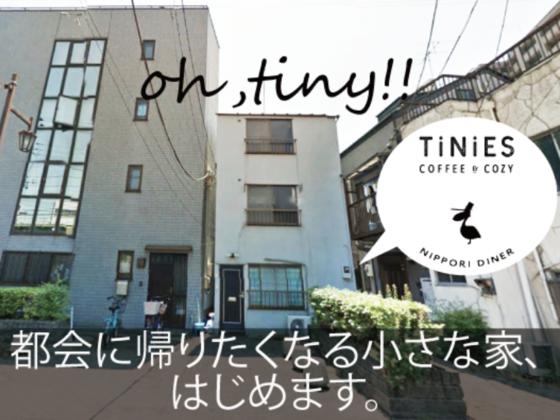 「都会の帰りたくなる小さな家」TiNiES!10月日暮里にOPENします