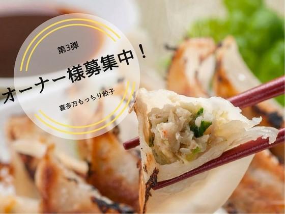 【第3弾】旨み満載の喜多方もっちり餃子を、福島から世界へ!