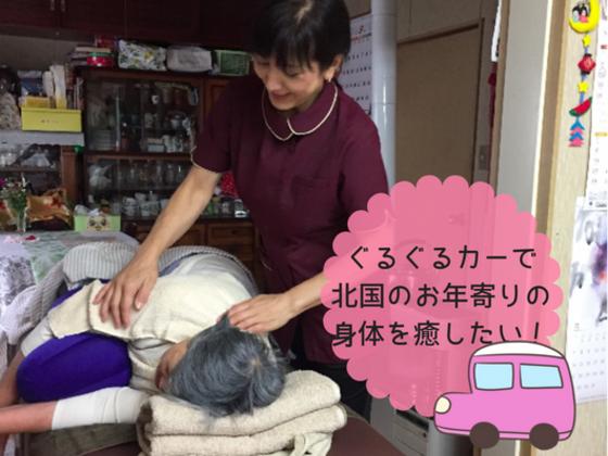 """極寒の北海道で暮らす高齢者に""""ぐるぐるカー""""で出張施術を!"""