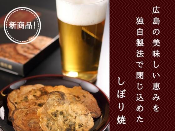 独自製法で広島の美味しさをお届け!『しぼり焼』の新商品登場!