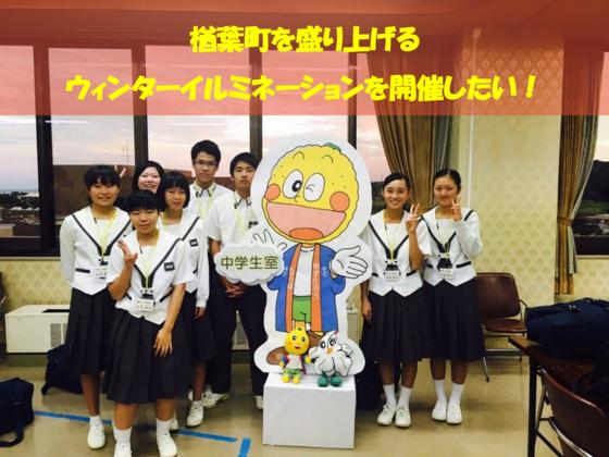 震災後の楢葉町に人を呼び戻す。中学生たちがイベントを開催!