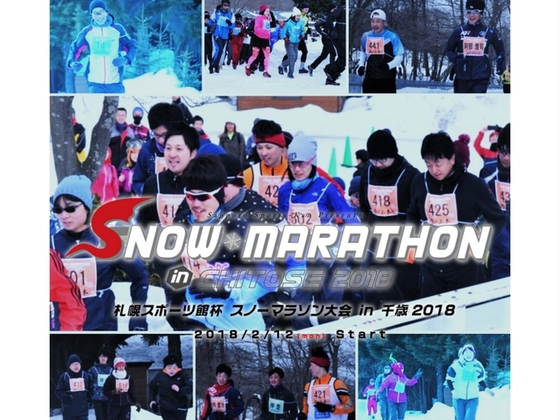 スノーマラソン大会で冬の北海道のランニングを盛り上げたい!