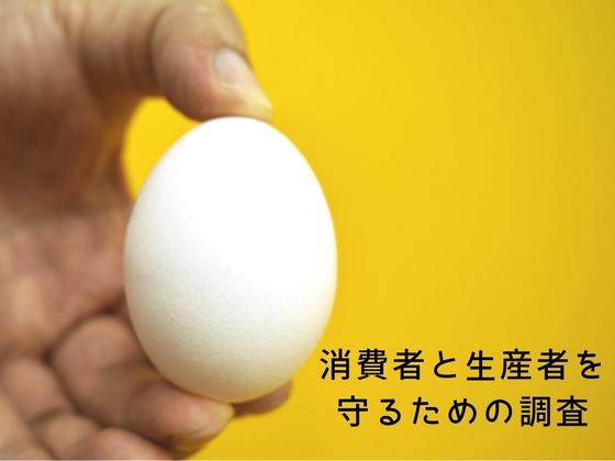 国産鶏卵の残留農薬調査をみんなの手で取り組みませんか?