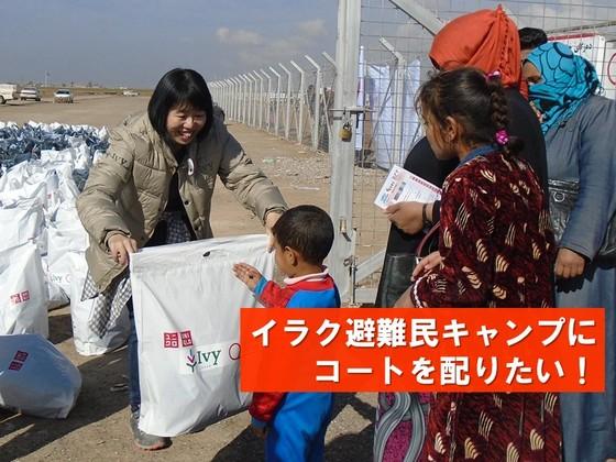 イラク避難民キャンプに厳しい冬を越すためのコートを配りたい!