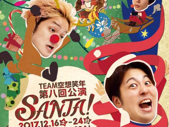 サンタの1年に密着!? TEAM空想笑年のクリスマス公演が遂に!