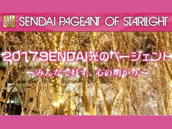 冬の仙台でLED60万球がケヤキ並木を照らす光のページェント開催!